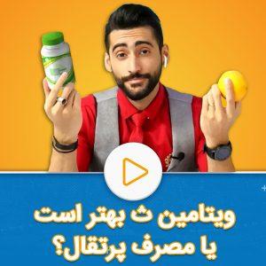 ویتامین ث بهتر است یا پرتقال؟